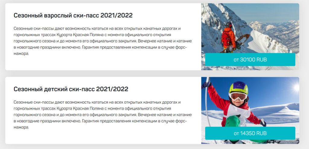 Курорт Красная Поляна первым открыл продажу сезонных скипасов 5